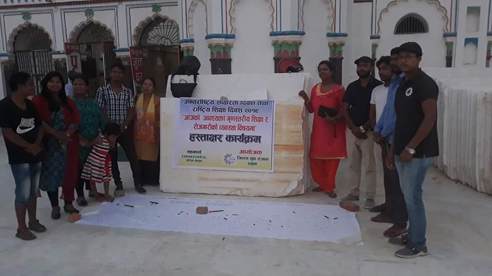 जिल्ला युवा संजालद्वारा अन्तर्राष्ट्रिय साक्षरता दिवसमा हस्ताक्षर कार्यक्रम