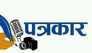 नेपाल अवधी पत्रकार संघको अधिवेशन माघ ११ गते हुने