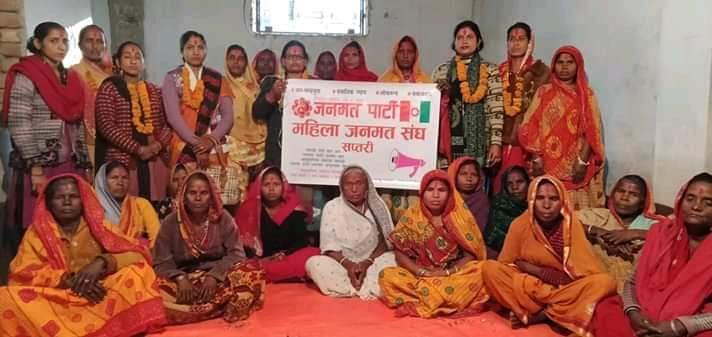 महिला जनमत संघ गठन