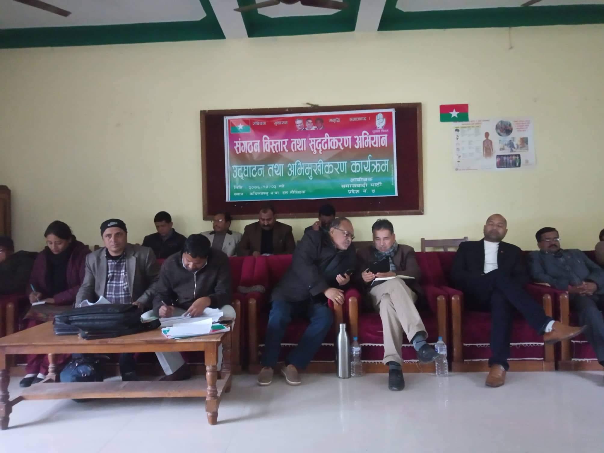 प्रदेश नं. ५ मा समाजवादीको संगठन विस्तार कार्यक्रम सुरुवात