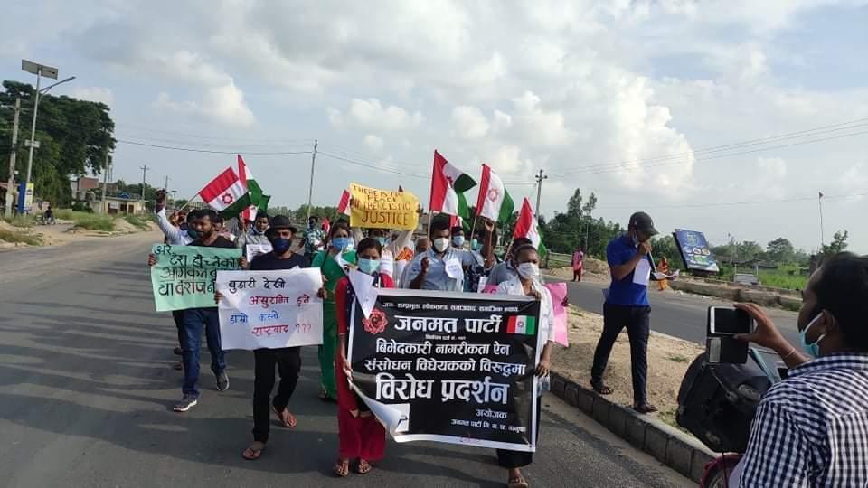 नागरिकता विधेयकको विरोधमा ढल्केवरमा प्रदर्शन