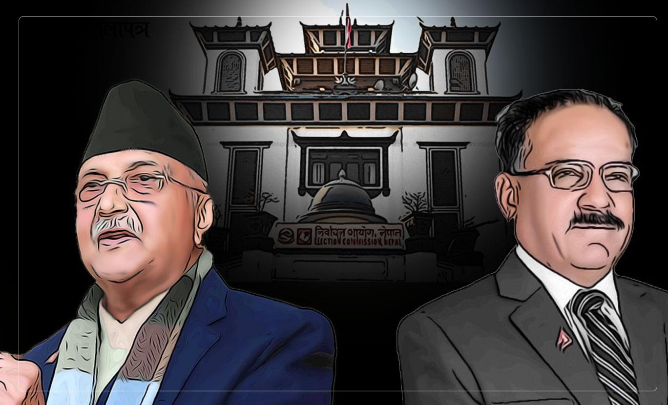 निर्वाचन आयोगले कहिले टुंग्याउला नेकपा विवाद ?