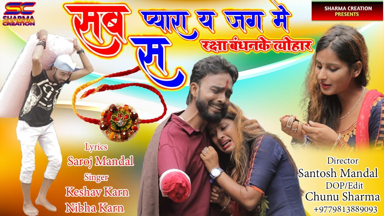 रक्षाबन्धनको मैथिली गीत शर्मा क्रिएसनबाट सार्वजनिक